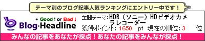 くちこみブログ集(ライフ)by Good↑or Bad↓ HDR(ソニー)HDビデオカメラレコーダー
